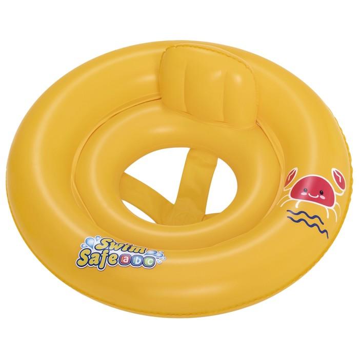 Круг для плавания Swim Safe ступень «А», с сиденьем и спинкой, от 1-2 лет, 32027 Bestway - фото 106541105