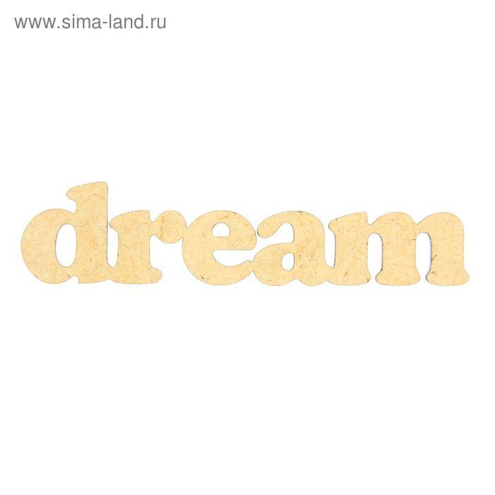 Бирка Dream