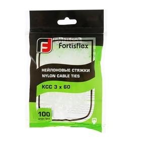 Стяжки нейлоновые Fortisflex КСС, 3х60 мм, белые, набор 100 шт.