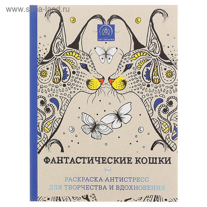 Фантастические кошки. Раскраска-антистресс для творчества и вдохновения. Автор: Поляк К.М.
