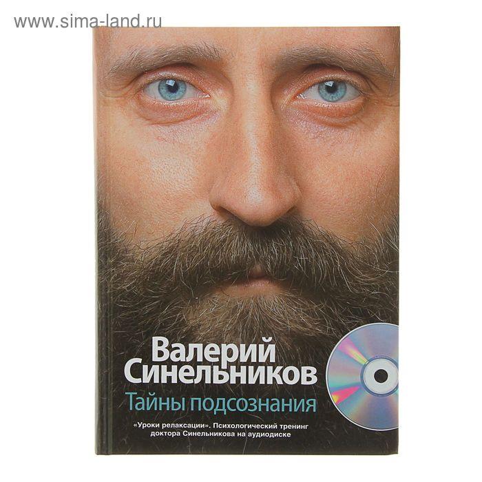 Тайны подсознания + CD диск. Автор: Синельников В.В.