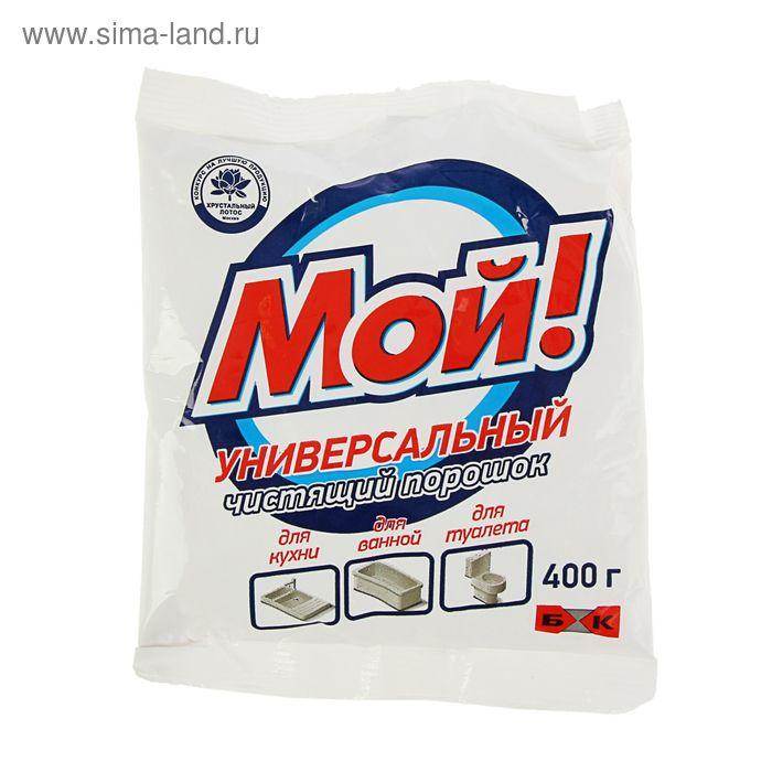 Чистящее средство Мой (пакет), 400гр
