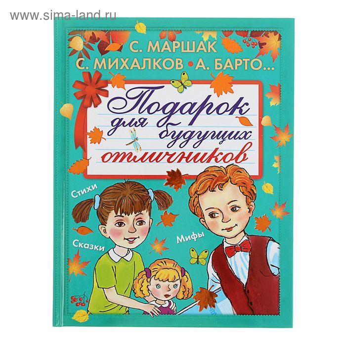 Подарок для будущих отличников. Автор: Маршак С.Я., Барто А.Л., Михалков С.В.