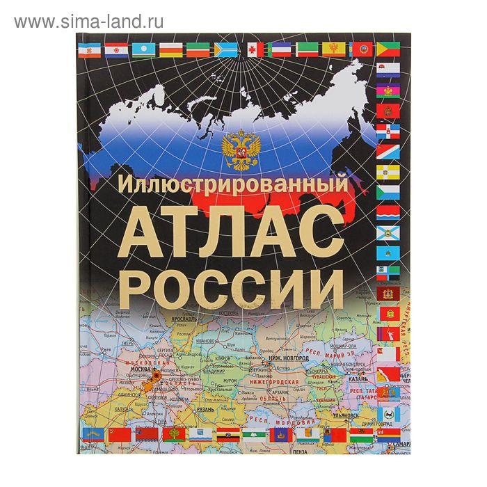 АтласУниверсальный. Иллюстрированный атлас России.