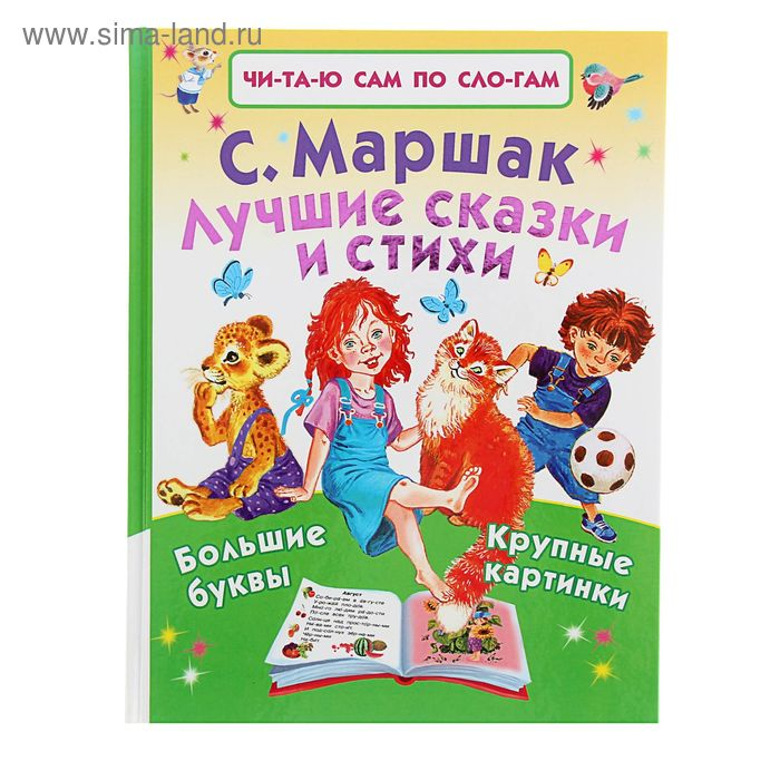 Лучшие сказки и стихи. Автор: Маршак С.Я.