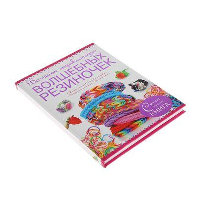 Большая энциклопедия волшебных резиночек. Ликсо Н. Л.