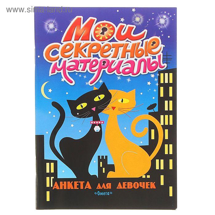 """Анкета для девочек. Мои секретные материалы """"Кошки на крыше"""""""