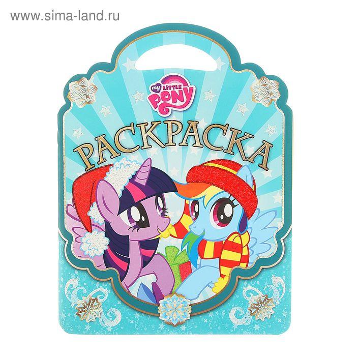 Раскраска-сумочка. Мой маленький пони № 1512
