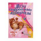 Анкета для девочек «Пушистый котёнок». Мои секретные материалы