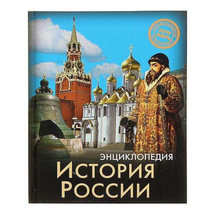 Энциклопедия «История России»