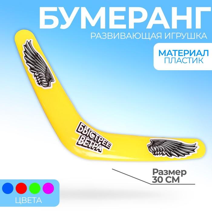 Бумеранг «Быстрее ветра», 30 см, цвета МИКС