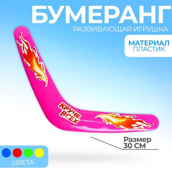 Бумеранг «Круче всех», 30 см, цвета МИКС