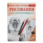 Простые уроки рисования для начинающих. Автор: Мазовецкая В.В.