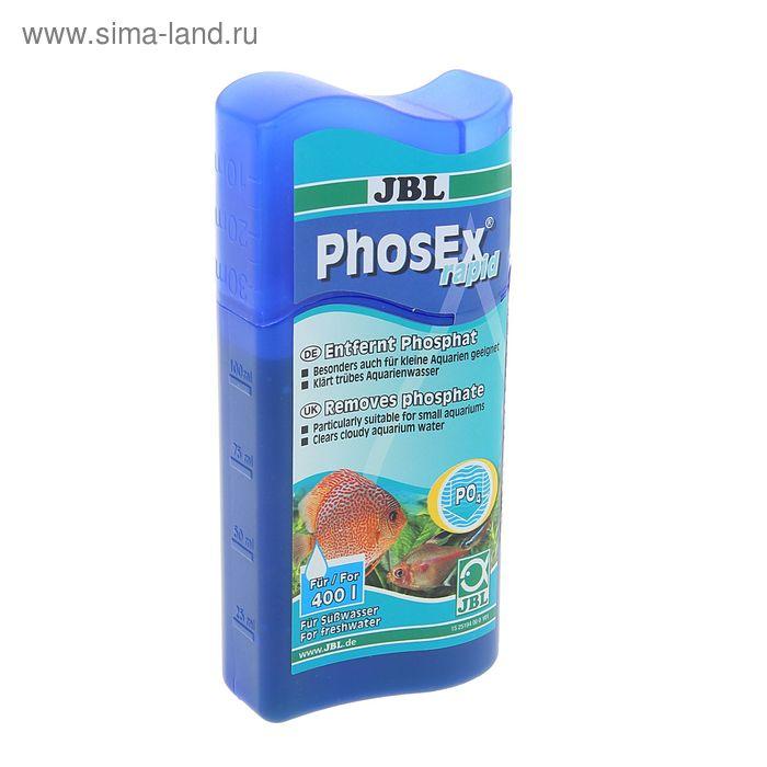 Жидкий препарат JBL PhosEx rapid для удаления фосфатов, 100 мл.