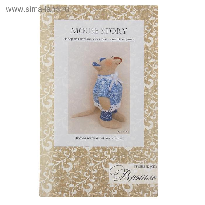 """Набор для изготовления текстильной игрушки """"Ваниль Mouse Story"""" 17 см"""