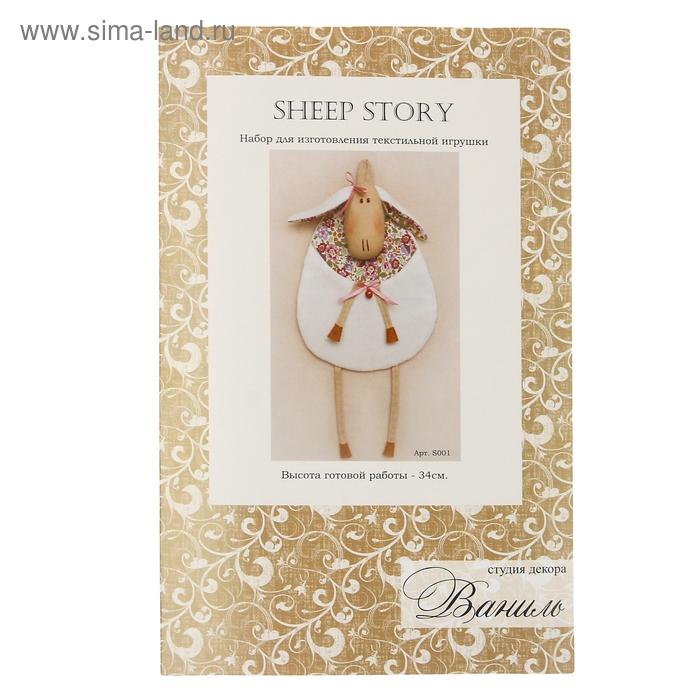 """Набор для изготовления текстильной игрушки """"Ваниль Sheep Story"""" 34 см"""