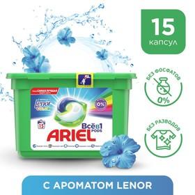 Гель для стирки Ariel в капсулах  Liquid Capsules Touch of Lenor Fresh, 15 шт