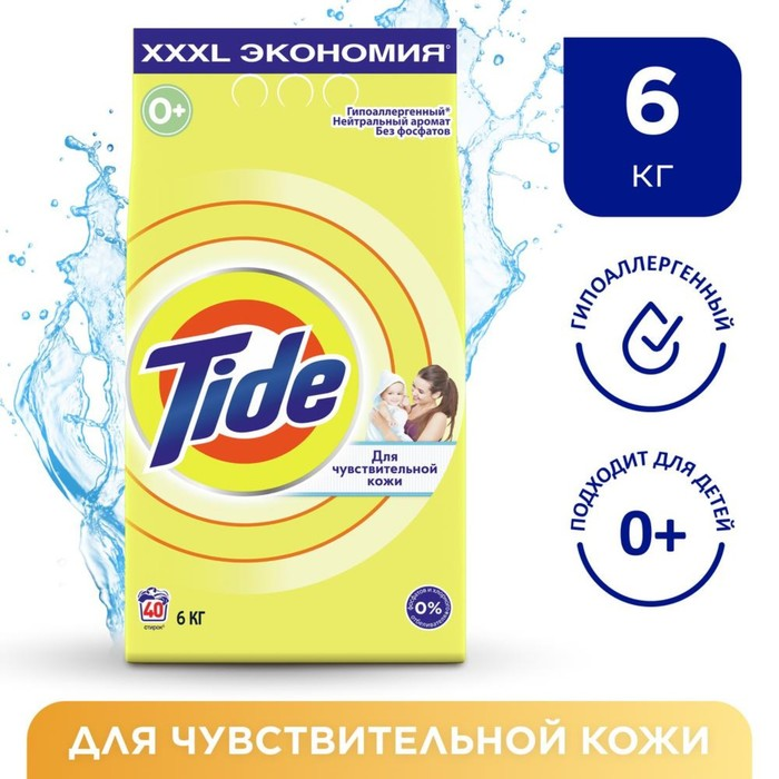 """Стиральный порошок Tide автомат """"Детский"""", 6кг"""