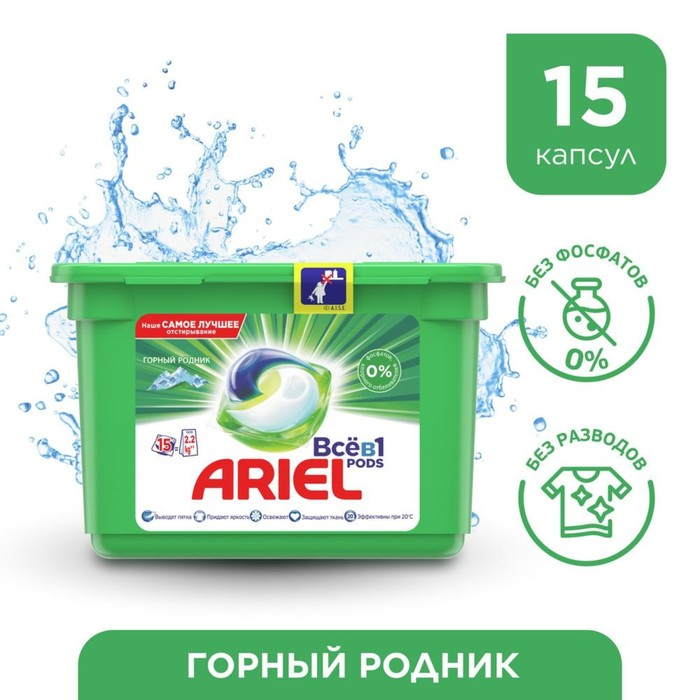 """Гель для стирки  Ariel в капсулах """"Горный родник"""", 15 шт"""