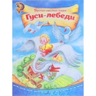 "Book-tale ""Geese-swans"", Russian folk tale, 8 pages"