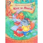 Книга «Кот и лиса», русская народная сказка, 12 страниц