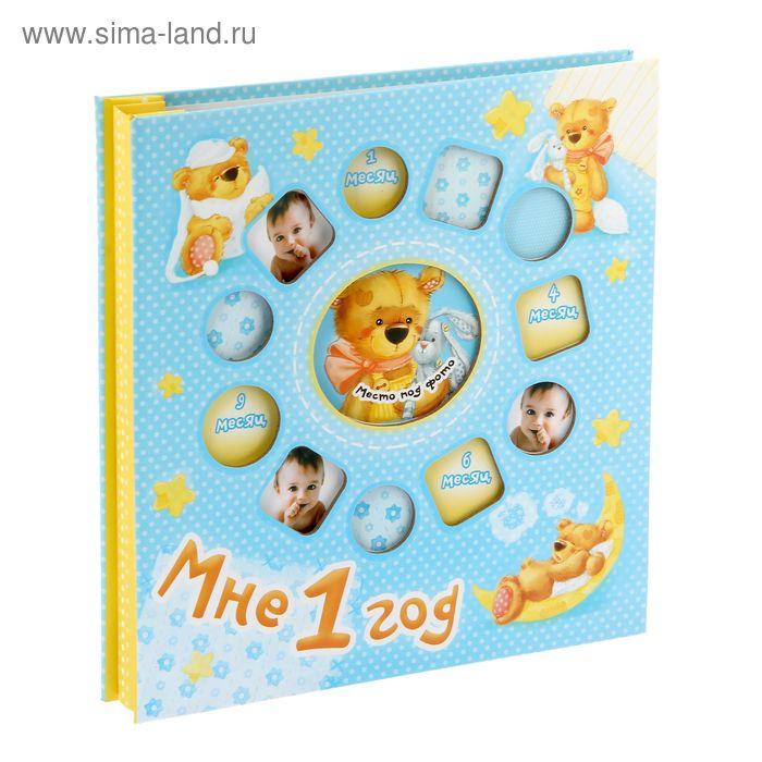 """Фотоальбом на 20 магнитных листов с рамкой на несколько окошек """"Мне 1 год"""", голубой"""