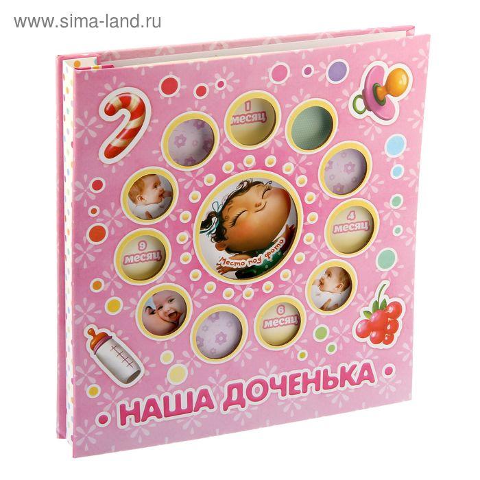 """Фотоальбом на 20 магнитных листов с рамкой на несколько окошек """"Наша доченька"""""""