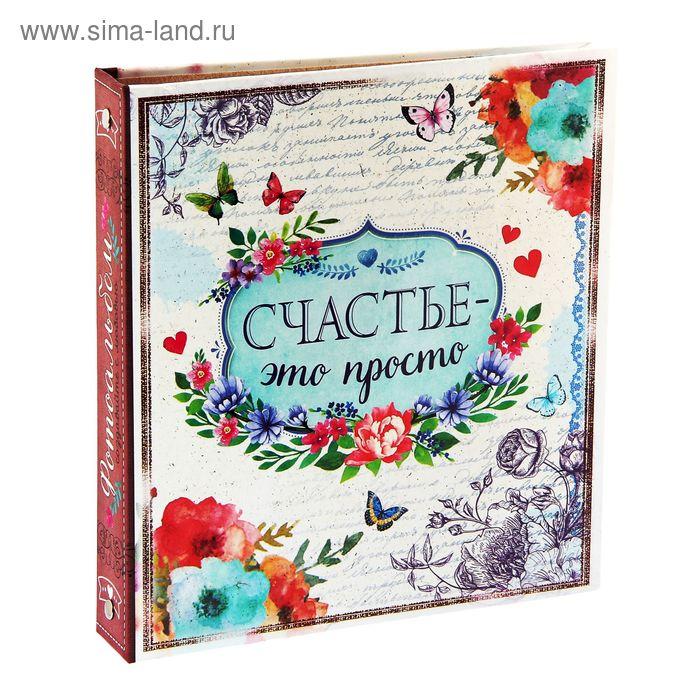 """Фотоальбом на металлических кольцах с дизайнерскими листами """"Счастье - это просто"""" + наклейки, 13 листов"""