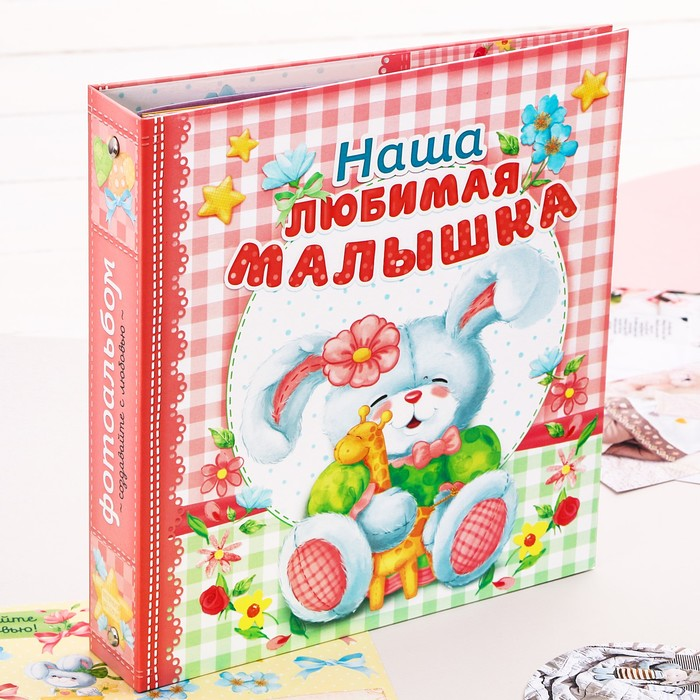 """Фотоальбом для творчества """"Наша любимая малышка"""" с наклейками"""