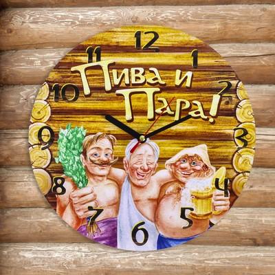 Часы «Пива и пара», полноцветная печать, Ø 25 см