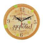 """Часы """"Парьтесь на здоровье"""" полноцветная печать, Ø24 см"""