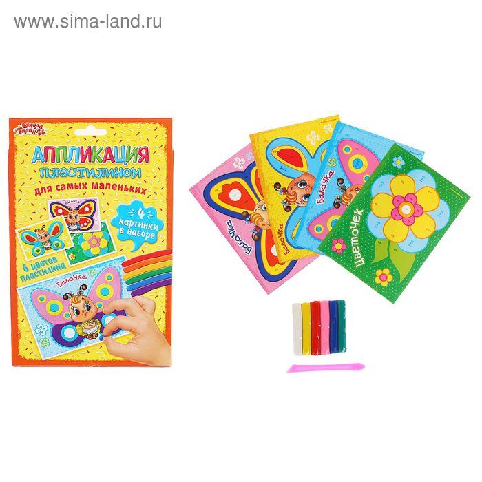 """Аппликация пластилином """"Бабочки"""" для самых маленьких, 4 картинки + 6 цветов пластилина по 10 г"""