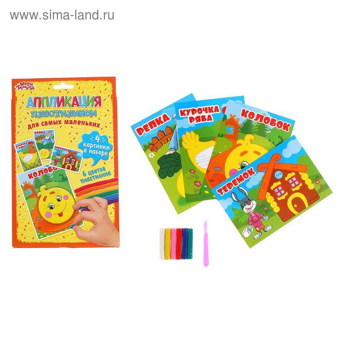 """Аппликация пластилином """"Русские сказки"""" для самых маленьких, 4 картинки + 6 цветов пластилина по 10 г"""