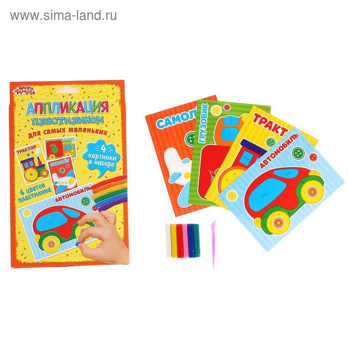 """Аппликация пластилином """"Транспорт"""" для самых маленьких, 4 картинки + 6 цветов пластилина по 10 г"""