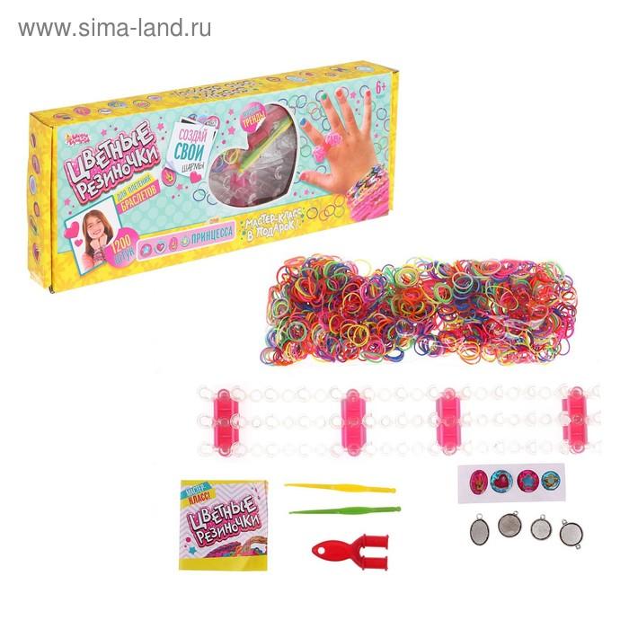 """Резиночки для плетения """"Принцесса"""", набор 1200 резиночек, 4 металлических шарма, наклейки, инструменты и мастер-класс"""