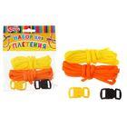 Набор плетения из тесьмы + 4 крепления, длина 1 шт. — 1,2 м, цвета жёлтый, оранжевый