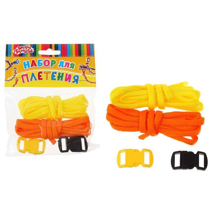 Набор плетения из тесьмы + 4 крепления, длина 1 шт 1,2 метра, цвета желтый, оранжевый
