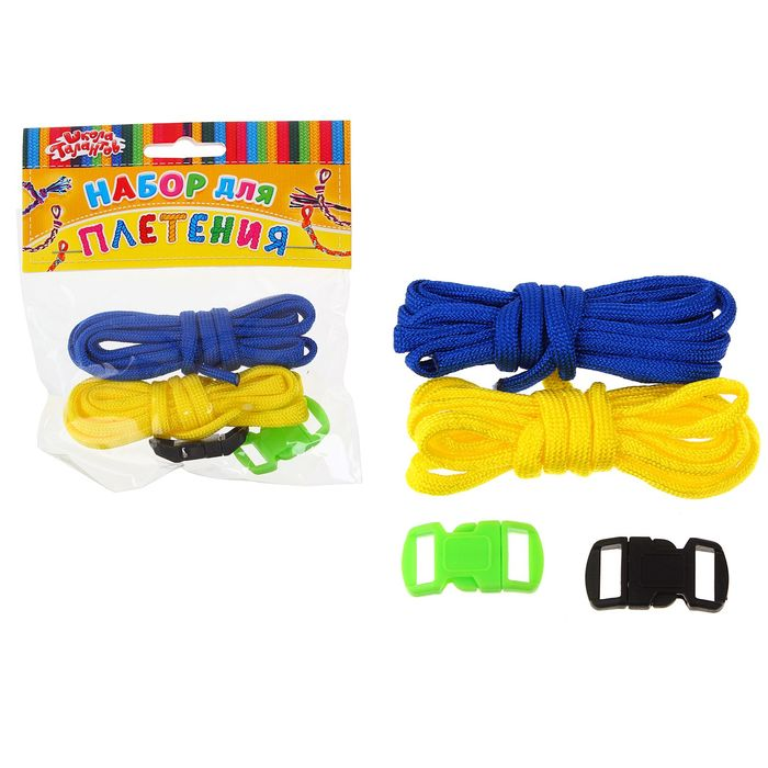 Набор плетения из тесьмы + 4 крепления, длина 1 шт 1,2 метра, цвета желтый, синий