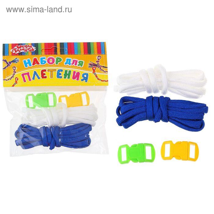 Набор плетения из тесьмы + 4 крепления, длина 1 шт 1,2 метра, цвета синий, белый