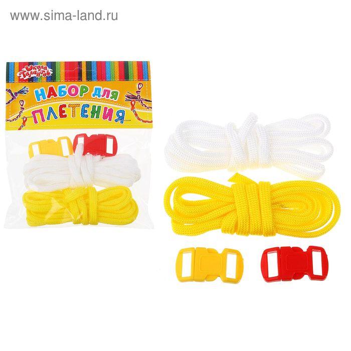 Набор плетения из тесьмы + 4 крепления, длина 1 шт 1,2 метра, цвета желтый, белый