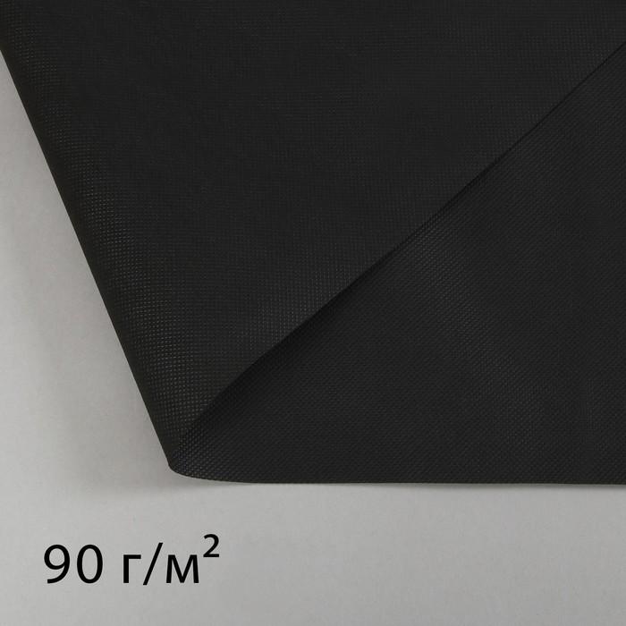 Материал для ландшафтных работ, 12 × 1,6 м, плотность 90, с УФ-стабилизатором, чёрный, «Агротекс»