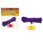Набор плетения из тесьмы + 2 крепления, длина 1 шт 1,2 метра, цвет фиолетовый