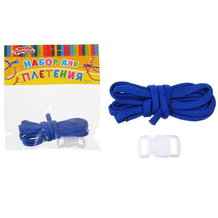 Набор плетения из тесьмы + 2 крепления, длина 1 шт 1,2 метра, цвет синий
