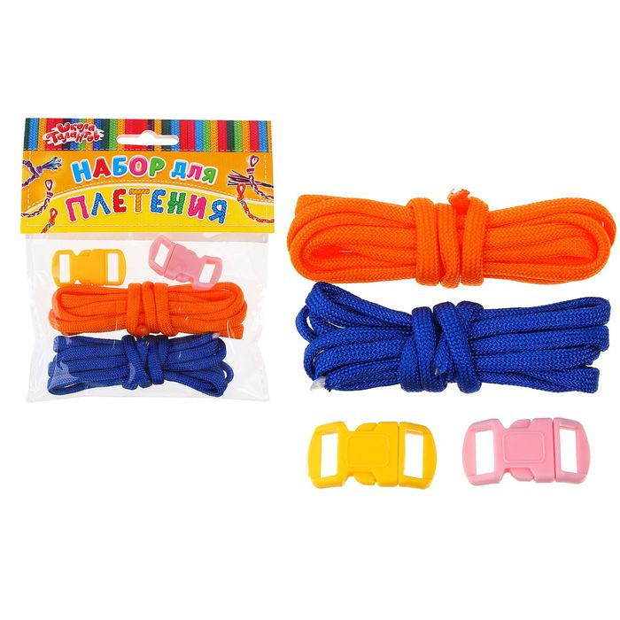 Набор плетения из тесьмы + 4 крепления, длина 1 шт 1,2 метра, цвета синий, оранжевый
