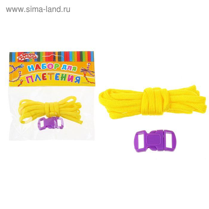 Набор плетения из тесьмы + 2 крепления, длина 1 шт 1,2 метра, цвет желтый