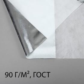 Материал укрывной, 5 × 1,6 м, плотность 90, фольгированный, с УФ-стабилизатором, серебристо-белый, «Агротекс»