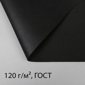 Материал укрывной, для ландшафтных работ, 12 × 0,8 м, плотность 120, с УФ-стабилизатором, чёрный, «Агротекс» Ош