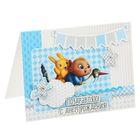 Набор для создания открытки «Малышу», 15 х 11 см