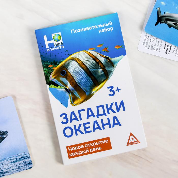 Энциклопедия в карточках «Загадки океана», 24 карточки