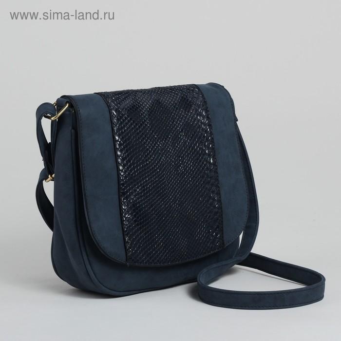 Сумка женская, 1 отдел, наружный карман, синий
